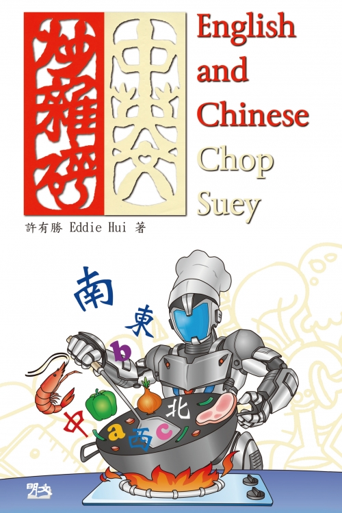 English and Chinese Chop Suey